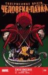 Обложка комикса Совершенные Враги Человека-Паука №10