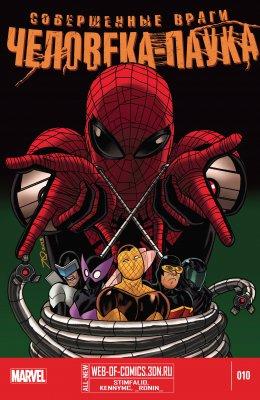 Серия комиксов Совершенные Враги Человека-Паука №10