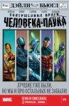 Обложка комикса Совершенные Враги Человека-Паука №11
