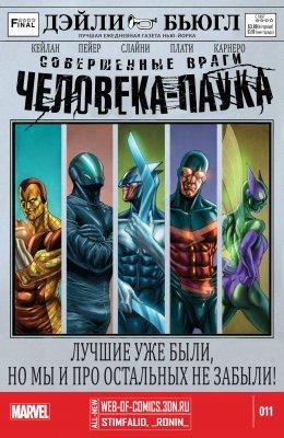 Серия комиксов Совершенные Враги Человека-Паука №11