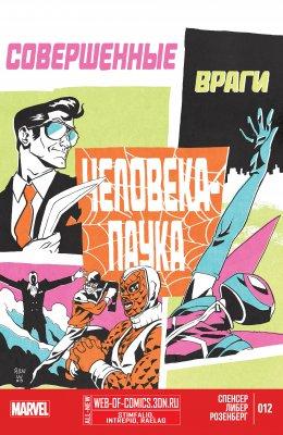 Серия комиксов Совершенные Враги Человека-Паука №12