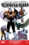 Обложка комикса Совершенные Враги Человека-Паука №13