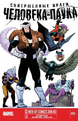 Серия комиксов Совершенные Враги Человека-Паука №13