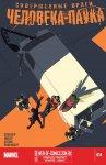 Обложка комикса Совершенные Враги Человека-Паука №14