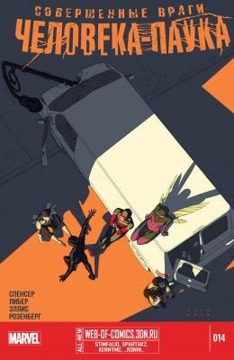 Серия комиксов Совершенные Враги Человека-Паука №14