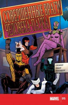 Серия комиксов Совершенные Враги Человека-Паука №15