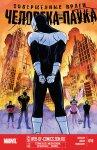 Обложка комикса Совершенные Враги Человека-Паука №16