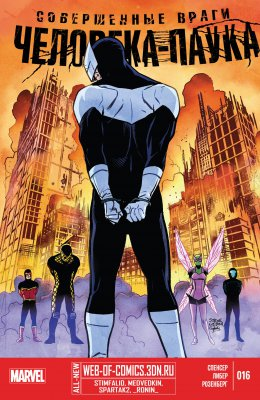 Серия комиксов Совершенные Враги Человека-Паука №16