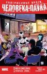 Обложка комикса Совершенные Враги Человека-Паука №17