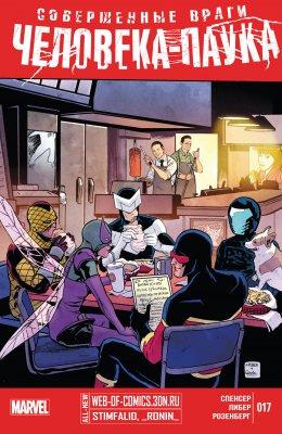 Серия комиксов Совершенные Враги Человека-Паука №17