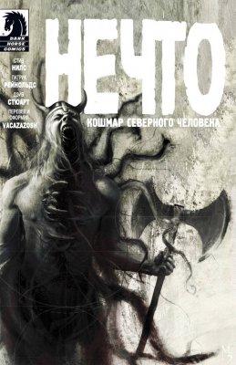 Серия комиксов Нечто: Кошмар Северного Человека