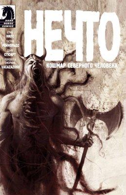 Серия комиксов Нечто: Кошмар Северного Человека №2