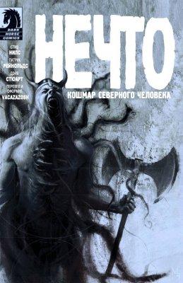 Серия комиксов Нечто: Кошмар Северного Человека №3