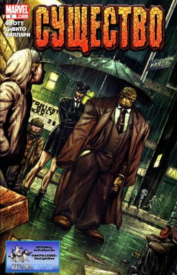 Серия комиксов Существо №5