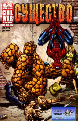 Серия комиксов Существо №6