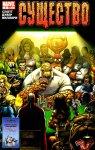 Обложка комикса Существо №8
