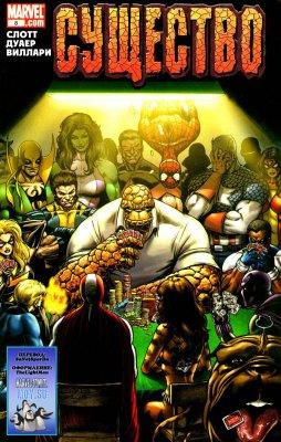 Серия комиксов Существо №8