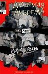 Обложка комикса Академия Амбрелла: Даллас №1