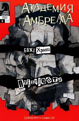 Серия комиксов Академия Амбрелла: Даллас