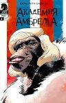 Обложка комикса Академия Амбрелла: Даллас №2