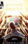 Обложка комикса Академия Амбрелла: Даллас №3