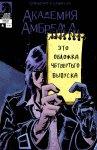 Обложка комикса Академия Амбрелла: Даллас №4