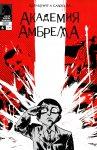 Обложка комикса Академия Амбрелла: Даллас №6
