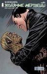 Обложка комикса Ходячие мертвецы №156