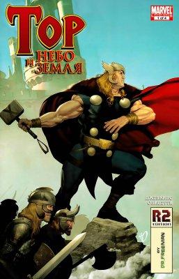 Серия комиксов Тор: Небо и Земля