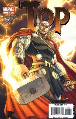 Серия комиксов Тор