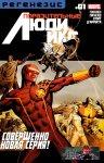 Обложка комикса Поразительные Люди-Икс №1