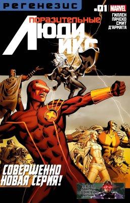 Серия комиксов Поразительные Люди-Икс