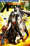 Обложка комикса Поразительные Люди-Икс №2