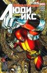Обложка комикса Поразительные Люди-Икс №4