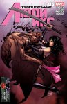 Обложка комикса Поразительные Люди-Икс №5
