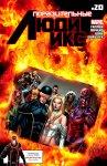Обложка комикса Поразительные Люди-Икс №20