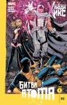 Обложка комикса Поразительные Люди-Икс №12