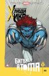 Обложка комикса Поразительные Люди-Икс №13