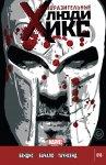 Обложка комикса Поразительные Люди-Икс №16