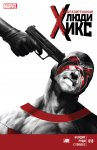 Обложка комикса Поразительные Люди-Икс №18