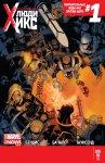 Обложка комикса Поразительные Люди-Икс №19