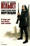 Обложка комикса Вельвет №6