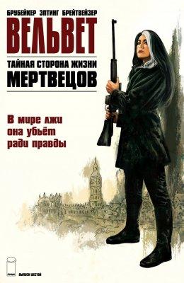 Серия комиксов Вельвет №6
