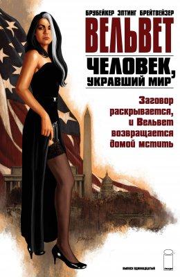 Серия комиксов Вельвет №11