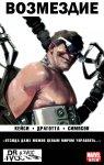 Обложка комикса Возмездие №3