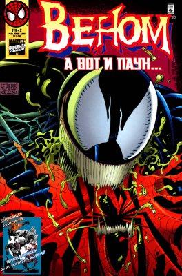 Серия комиксов Веном: А Вот И Паук №2