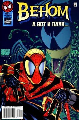 Серия комиксов Веном: А Вот И Паук №3