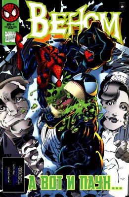 Серия комиксов Веном: А Вот И Паук №4