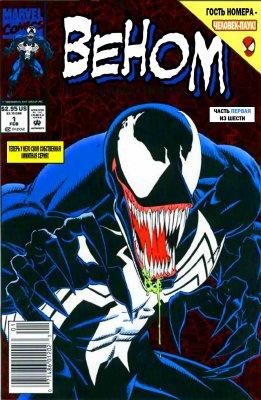 Серия комиксов Веном: Смертоносный Защитник