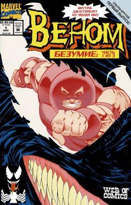 Серия комиксов Веном: Безумие